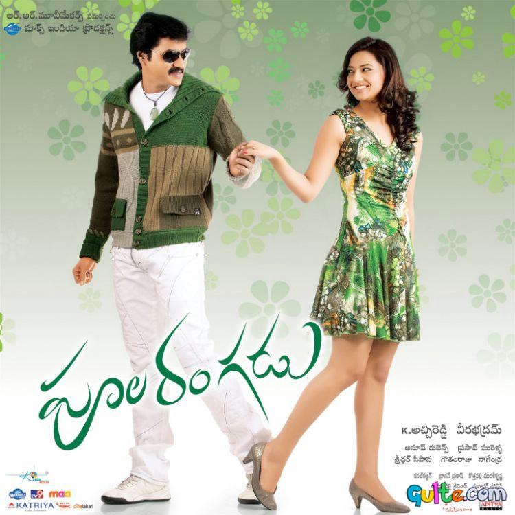Poola Rangadu 2012 Telugu Movie 3gp Video Songs