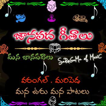 Janapada geethalu songs free download naa songs.